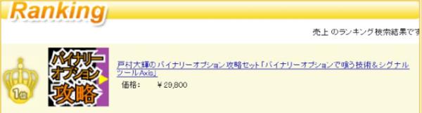 バイナリーオプション攻略セット・売上・ランキング1位.PNG